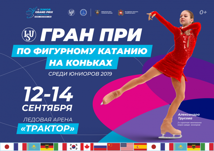 В Челябинске соберутся фигуристы из 30 стран мира
