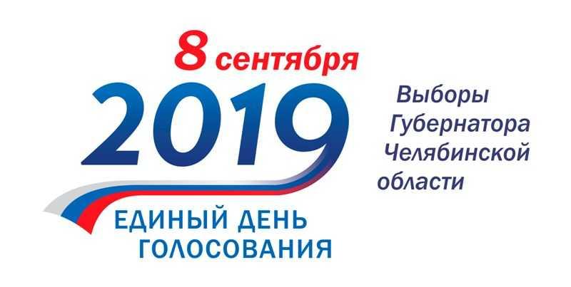 В Челябинске в день выборов работают бесплатные автобусы