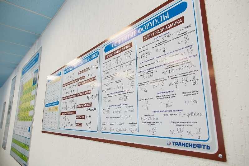 «Транснефть – Урал» оборудовало новые классы для еткульских ребят