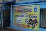 В челябинском поселке Новосинеглазово открылся новый спортивный зал