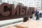 По Челябинску провели границу Урала и Сибири