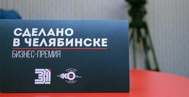 «Челябинское эхо» завершает прием заявок на премию «Сделано в Челябинске»