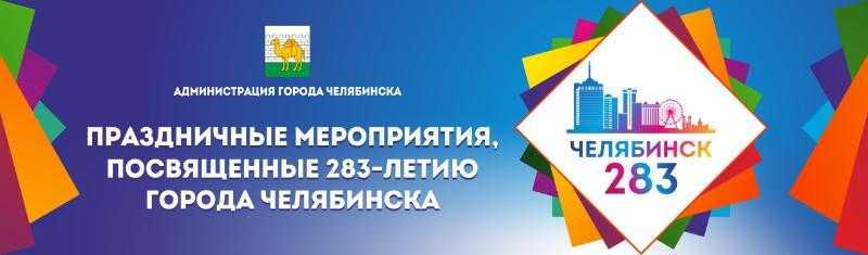 Куда в Челябинске пойти в День города